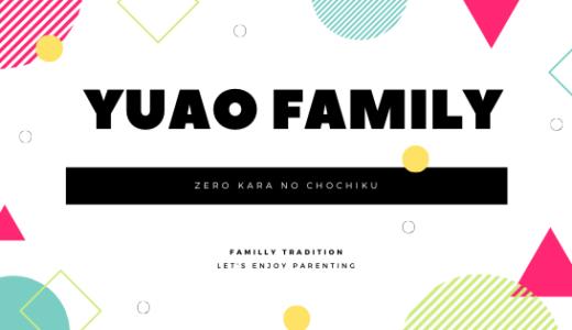 あれ?貯金が増えない…3児の子育て家族、ゆあお家の貯蓄への挑戦!