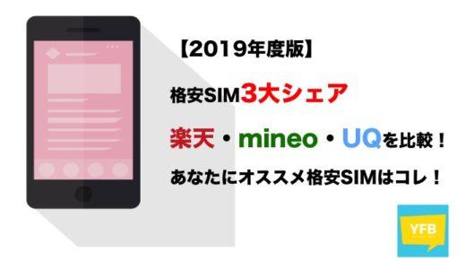 【2019年版】格安SIM3大シェア(楽天・mineo・UQ)を比較!あなたにオススメの格安SIMはコレ!